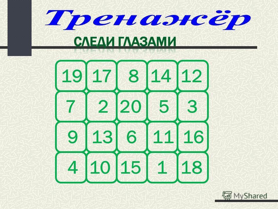 1917 11 2 9 12 573 8 616 14 13 20 41015118