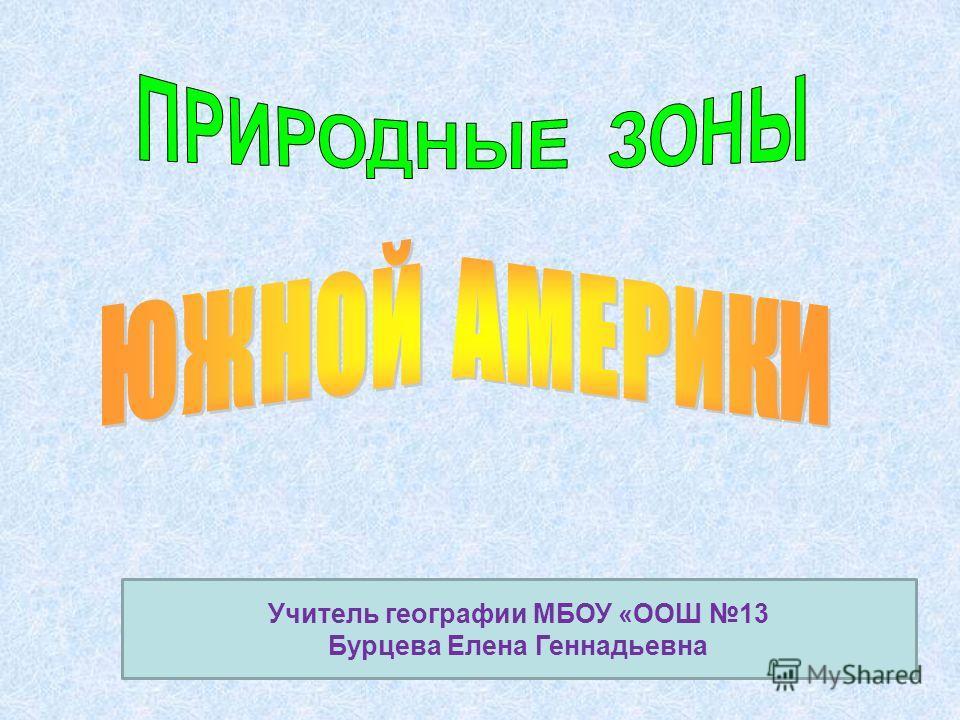 Учитель географии МБОУ «ООШ 13 Бурцева Елена Геннадьевна