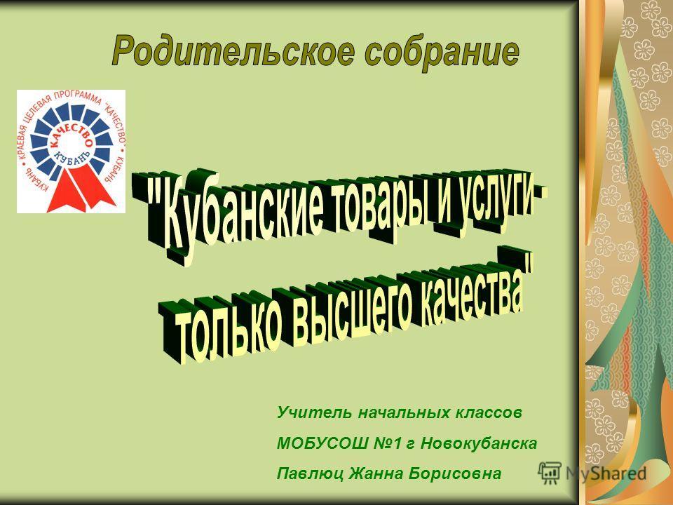 Учитель начальных классов МОБУСОШ 1 г Новокубанска Павлюц Жанна Борисовна