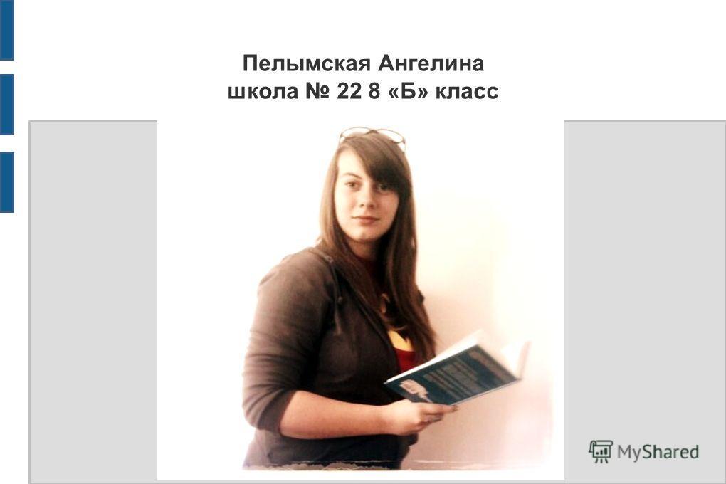 Пелымская Ангелина школа 22 8 «Б» класс