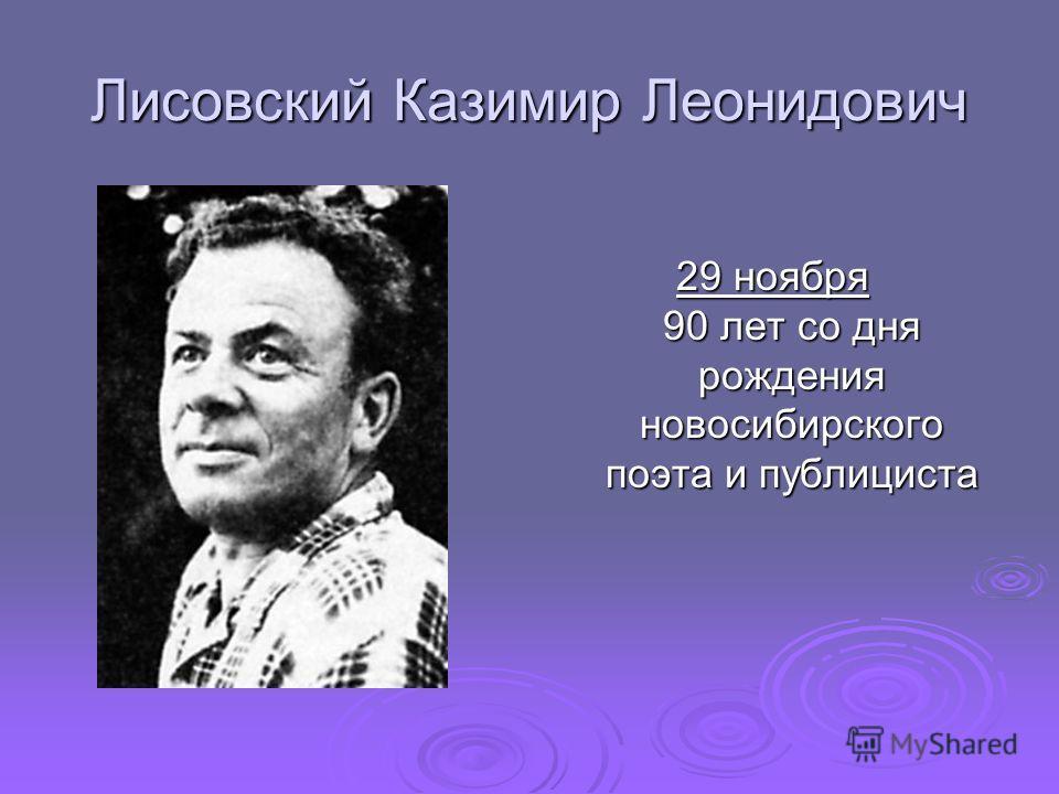 Лисовский Казимир Леонидович ии ии 29 ноября 90 лет со дня рождения новосибирского поэта и публициста