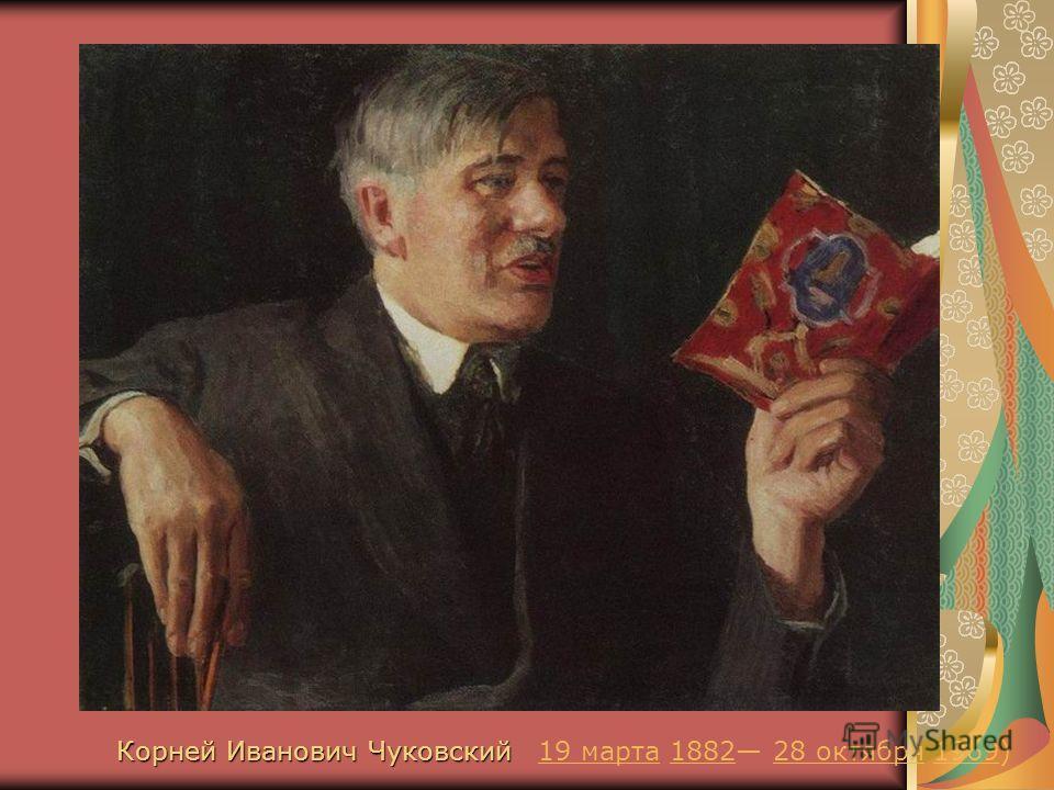 Корней Иванович Чуковский 19 марта 19 марта 1882 28 октября 1969) 188228 октября 1969