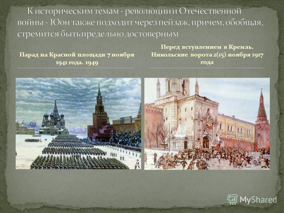 Парад на Красной площади 7 ноября 1941 года. 1949 Перед вступлением в Кремль. Никольские ворота 2(15) ноября 1917 года