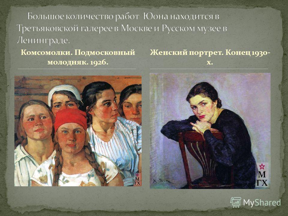 Комсомолки. Подмосковный молодняк. 1926. Женский портрет. Конец 1930- х.