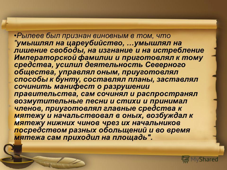 Рылеев был признан виновным в том, что