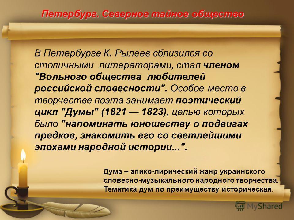Петербург. Северное тайное общество В Петербурге К. Рылеев сблизился со столичными литераторами, стал членом
