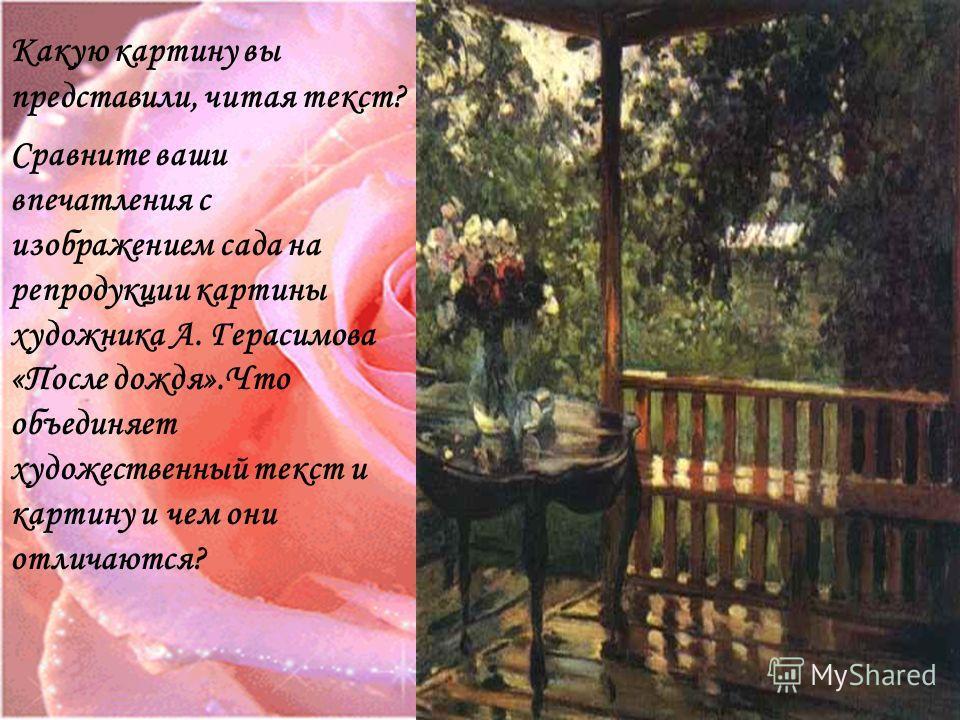 Какую картину вы представили, читая текст? Сравните ваши впечатления с изображением сада на репродукции картины художника А. Герасимова «После дождя».Что объединяет художественный текст и картину и чем они отличаются?