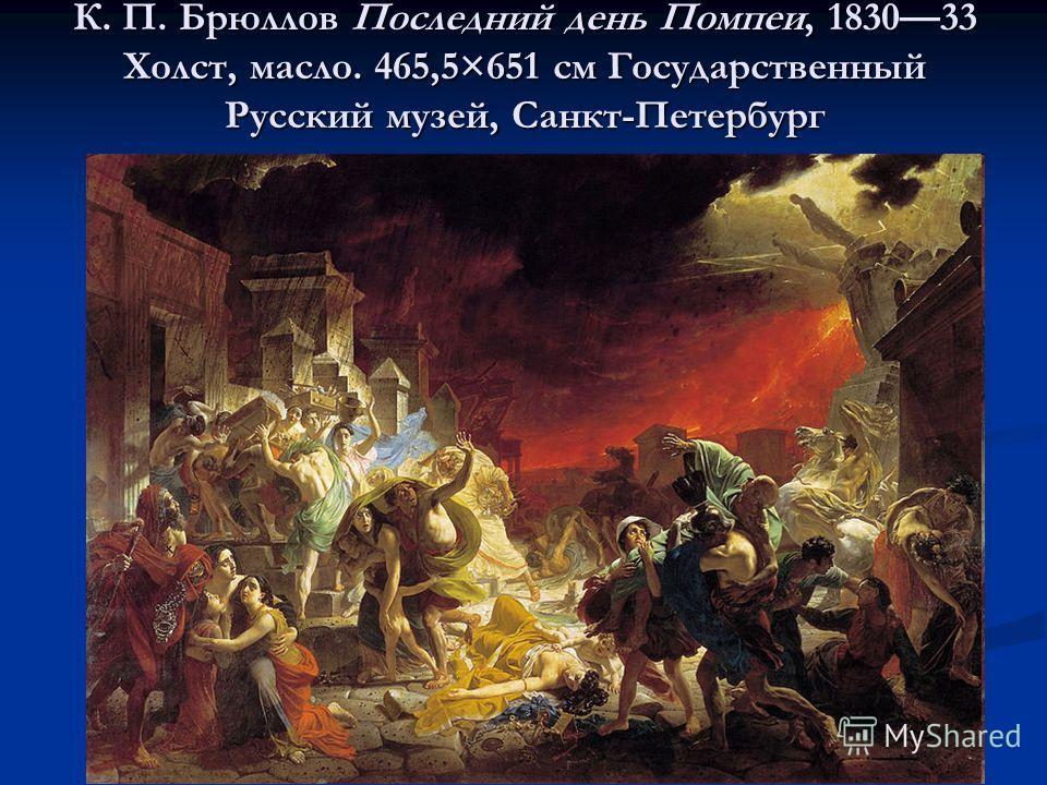 К. П. Брюллов Последний день Помпеи, 183033 Холст, масло. 465,5×651 см Государственный Русский музей, Санкт-Петербург
