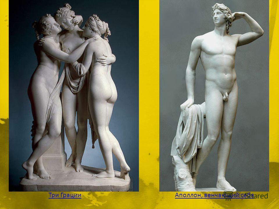 Три Грации Аполлон, венчающий себя