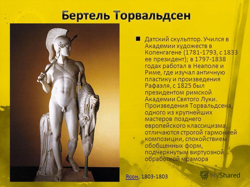 Датский скульптор. Учился в Академии художеств в Копенгагене (1781-1793, с 1833 ее президент); в 1797-1838 годах работал в Неаполе и Риме, где изучал античную пластику и произведения Рафаэля, с 1825 был президентом римской Академии Святого Луки. Прои