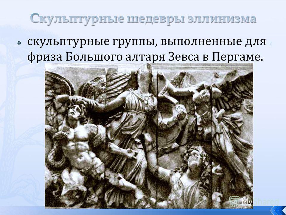 скульптурные группы, выполненные для фриза Большого алтаря Зевса в Пергаме.
