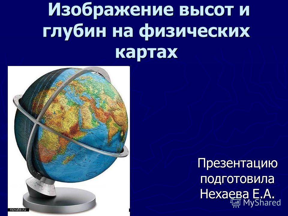 Изображение высот и глубин на физических картах Изображение высот и глубин на физических картах Презентацию подготовила Нехаева Е.А.