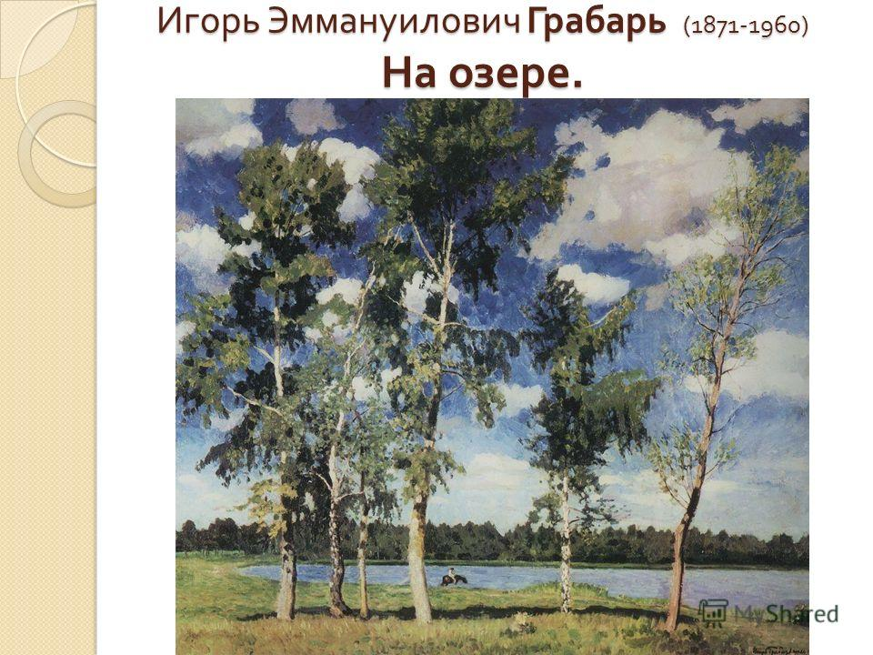 Игорь Эммануилович Грабарь (1871-1960) На озере.