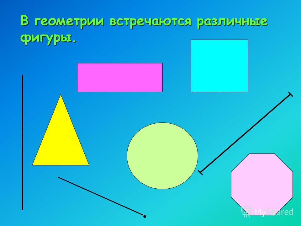 В геометрии встречаются различные фигуры.