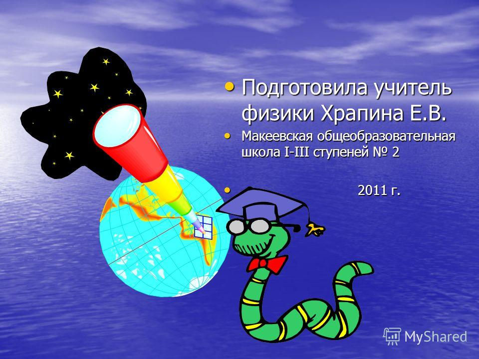 А как же на других планетах? На Венере – плотнейшая атмосфера из СО 2. Атмосферное давление в триста раз (!) больше, чем на Земле! Планета – парник! Температура – около 350 °C и днём и ночью. Настоящая сковорода для нас. Там мало воды, она существует