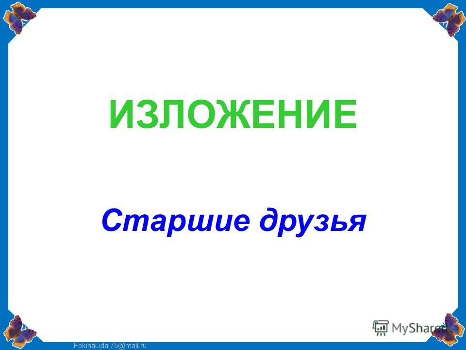 FokinaLida.75@mail.ru ИЗЛОЖЕНИЕ Старшие друзья