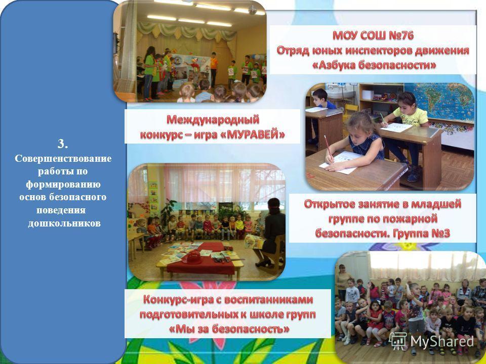 3. Совершенствование работы по формированию основ безопасного поведения дошкольников