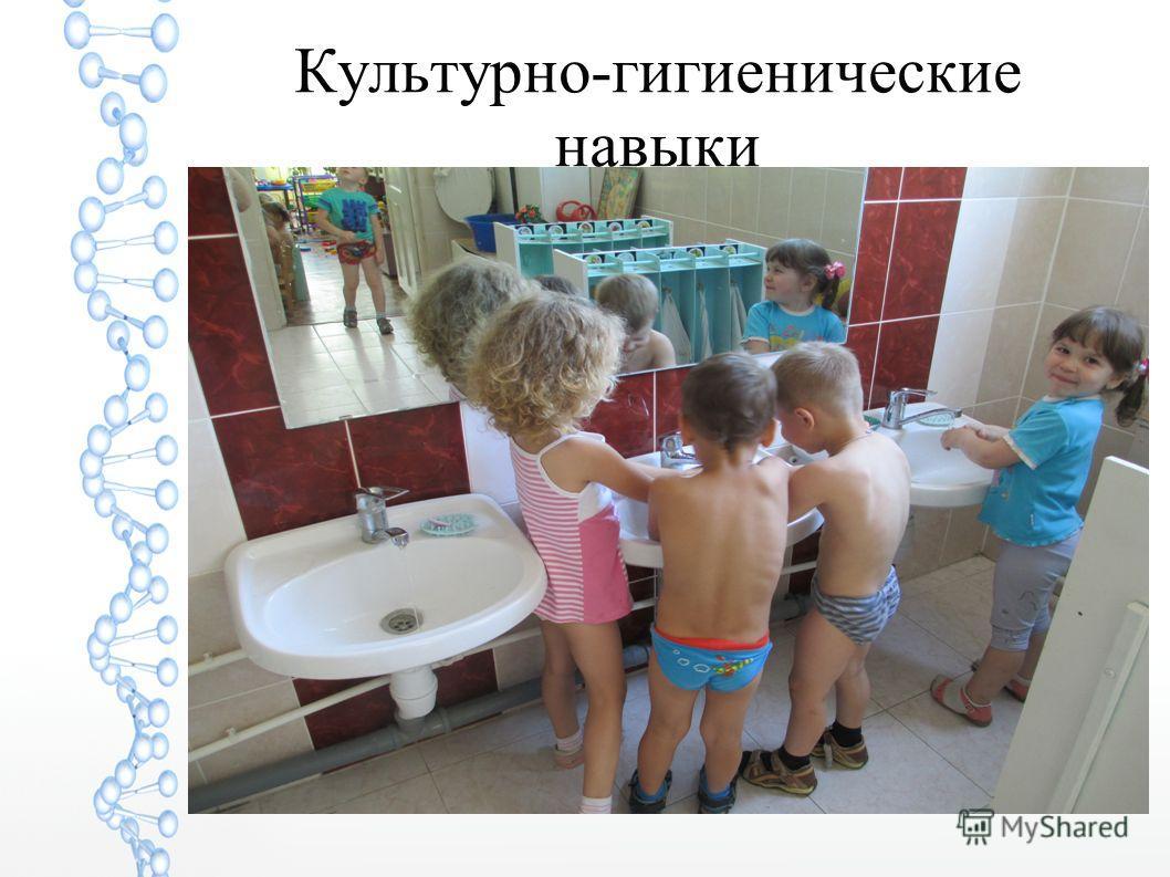 Культурно-гигиенические навыки