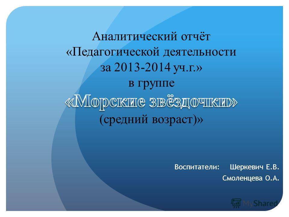 Воспитатели: Шеркевич Е.В. Смоленцева О.А.