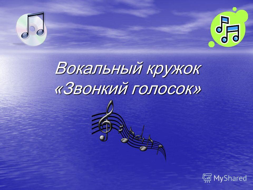 Вокальный кружок «Звонкий голосок»