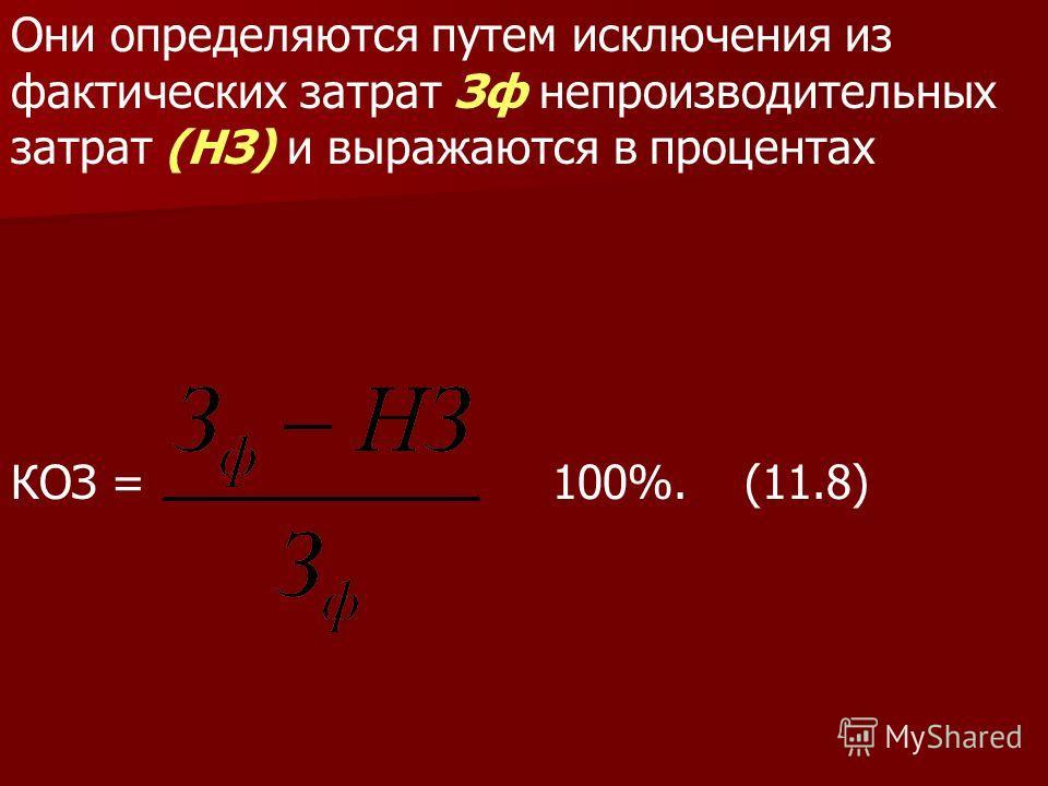 Они определяются путем исключения из фактических затрат Зф непроизводительных затрат (НЗ) и выражаются в процентах КОЗ = 100%.(11.8)