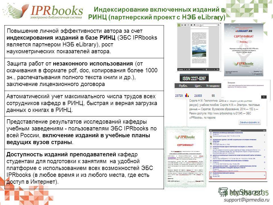 Индексирование включенных изданий в РИНЦ (партнерский проект с НЭБ eLibrary) Повышение личной эффективности автора за счет индексирования изданий в базе РИНЦ (ЭБС IPRbooks является партнером НЭБ eLibrary), рост наукометрических показателей автора. За