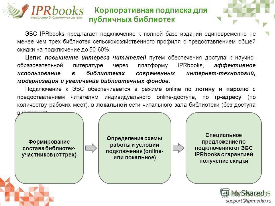 Корпоративная подписка для публичных библиотек ЭБС IPRbooks предлагает подключение к полной базе изданий единовременно не менее чем трех библиотек сельскохозяйственного профиля с предоставлением общей скидки на подключение до 50-60%. Цели: повышение