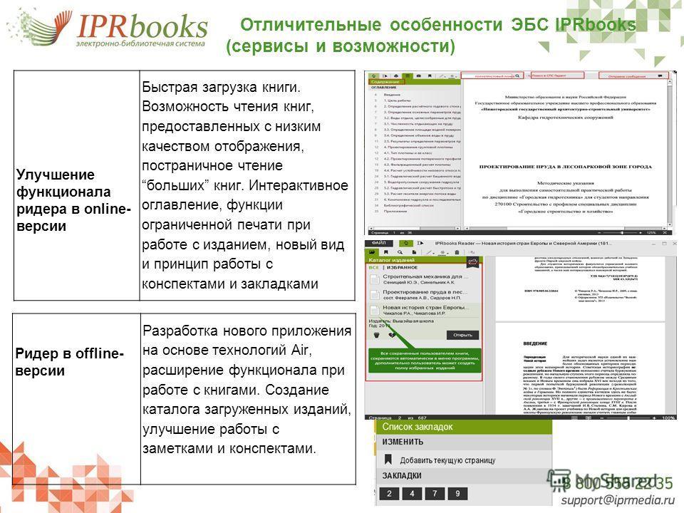 Улучшение функционала ридера в online- версии Быстрая загрузка книги. Возможюность чтения книг, предоставленных с низким качеством отображения, постраничное чтение больших книг. Интерактивное оглавление, функции ограниченной печати при работе с издан