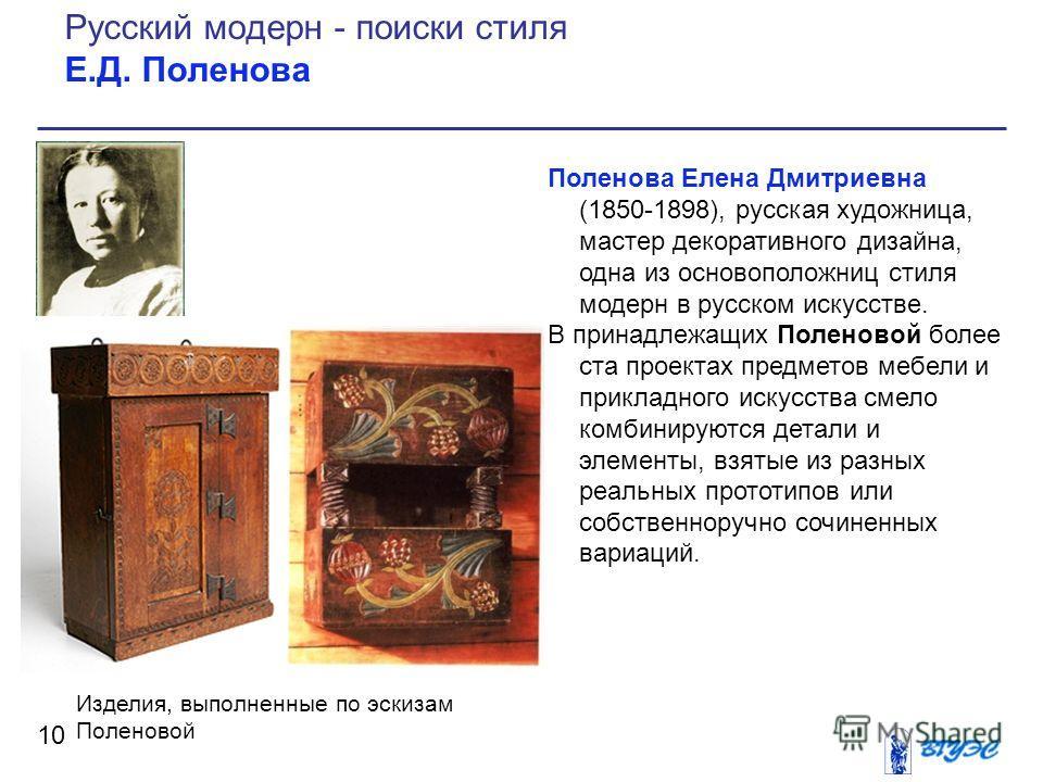 Поленова Елена Дмитриевна (1850-1898), русская художница, мастер декоративного дизайна, одна из основоположниц стиля модерн в русском искусстве. В принадлежащих Поленовой более ста проектах предметов мебели и прикладного искусства смело комбинируются