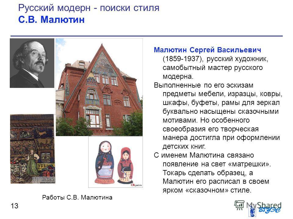 Малютин Сергей Васильевич (1859-1937), русский художник, самобытный мастер русского модерна. Выполненные по его эскизам предметы мебели, изразцы, ковры, шкафы, буфеты, рамы для зеркал буквально насыщены сказочными мотивами. Но особенного своеобразия