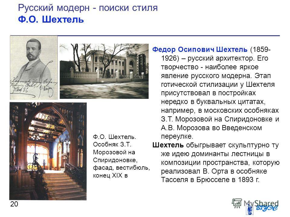 Федор Осипович Шехтель (1859- 1926) – русский архитектор. Его творчество - наиболее яркое явление русского модерна. Этап готической стилизации у Шехтеля присутствовал в постройках нередко в буквальных цитатах, например, в московских особняках З.Т. Мо