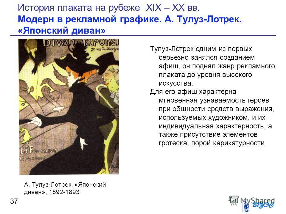 Тулуз-Лотрек одним из первых серьезно занялся созданием афиш, он поднял жанр рекламного плаката до уровня высокого искусства. Для его афиш характерна мгновенная узнаваемость героев при общности средств выражения, используемых художником, и их индивид
