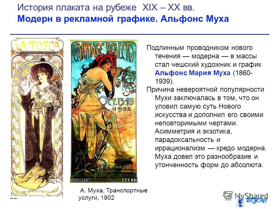 Подлинным проводником нового течения модерна в массы стал чешский художник и график Альфонс Мария Муха (1860- 1939). Причина невероятной популярности Мухи заключалась в том, что он уловил самую суть Нового искусства и дополнил его своими неповторимым