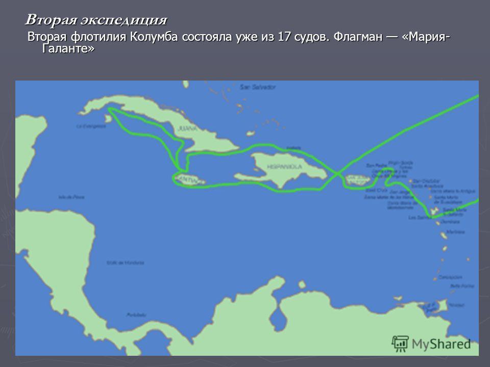 Вторая экспедиция Вторая флотилия Колумба состояла уже из 17 судов. Флагман «Мария- Галанте» Вторая флотилия Колумба состояла уже из 17 судов. Флагман «Мария- Галанте»