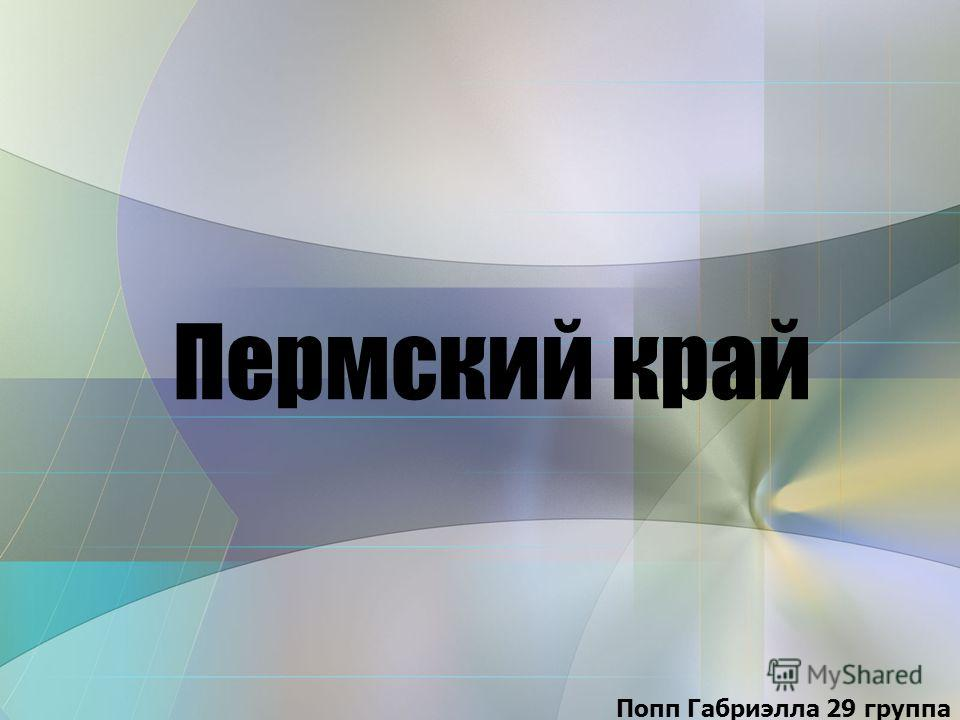 Пермский край Попп Габриэлла 29 группа