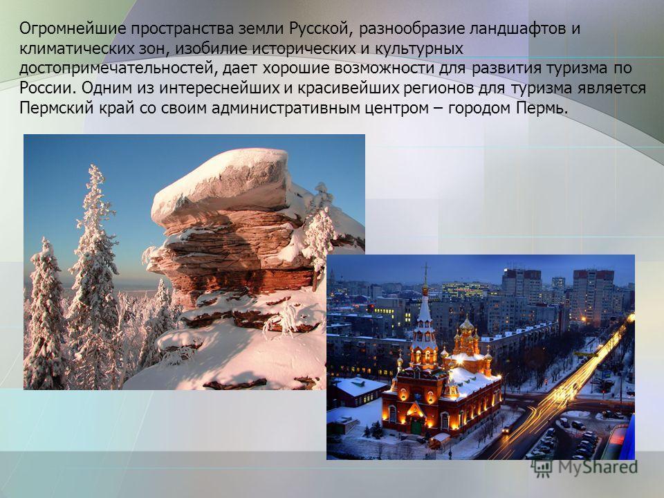 Огромнейшие пространства земли Русской, разнообразие ландшафтов и климатических зон, изобилие исторических и культурных достопримечательностей, дает хорошие возможности для развития туризма по России. Одним из интереснейших и красивейших регионов для