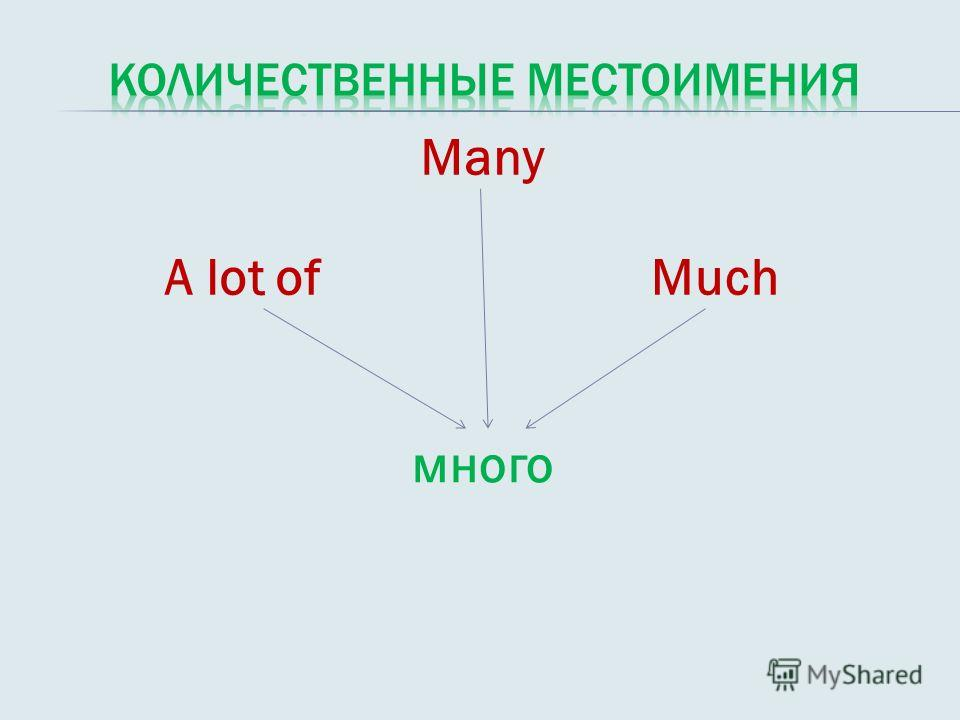Many А lot ofMuch много