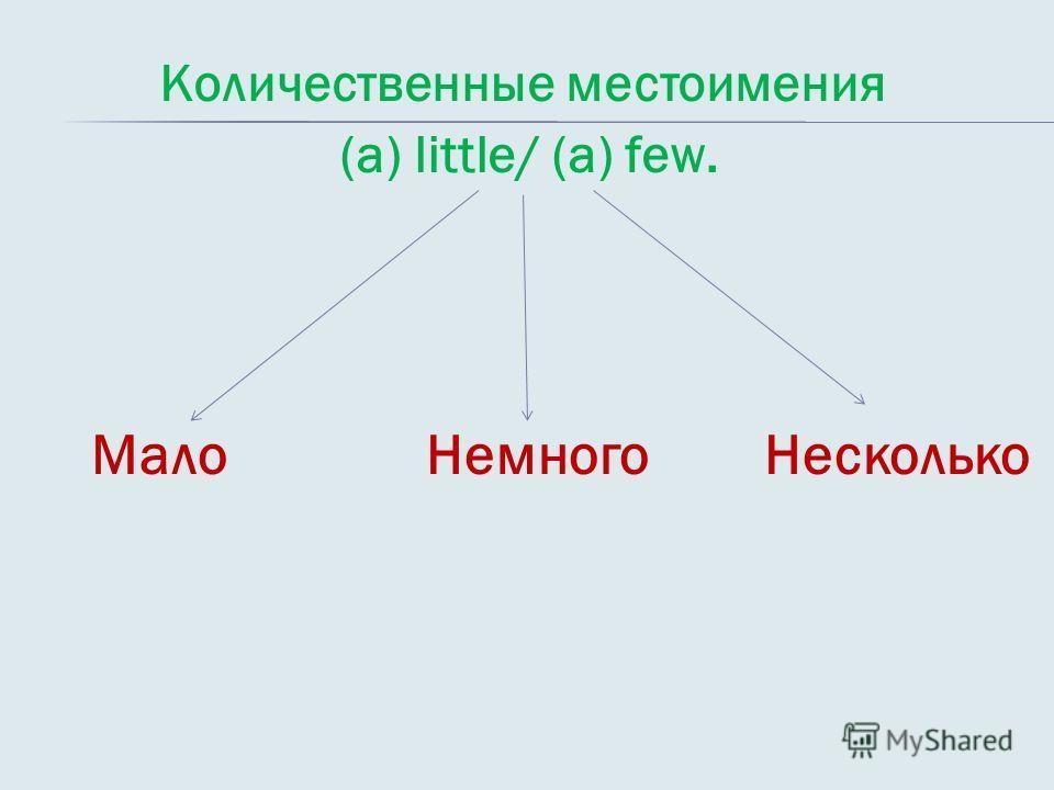 Количественные местоимения (a) little/ (a) few. Мало НесколькоНемного