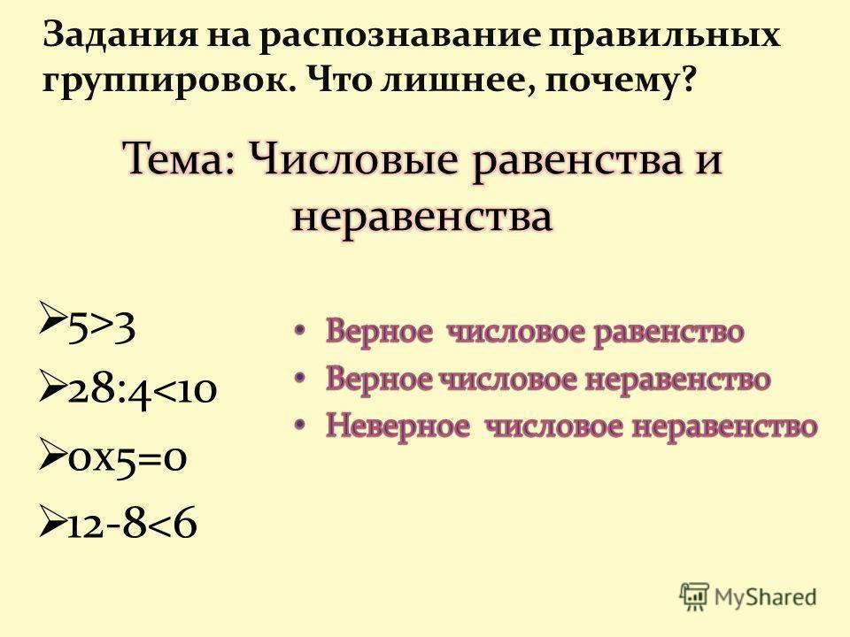 Задания на распознавание правильных группировок. Что лишнее, почему? 5>3 28:4