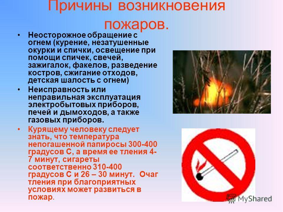 Причины возникновения пожаров. Неосторожное обращение с огнем (курение, не за тушенные окурки и спички, освещение при помощи спичек, свечей, зажигалок, факелов, разведение костров, сжигание отходов, детская шалость с огнем) Неисправность или неправил