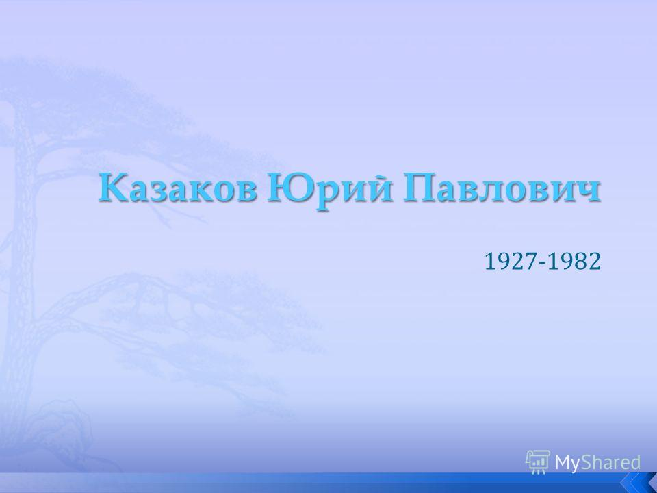 1927-1982