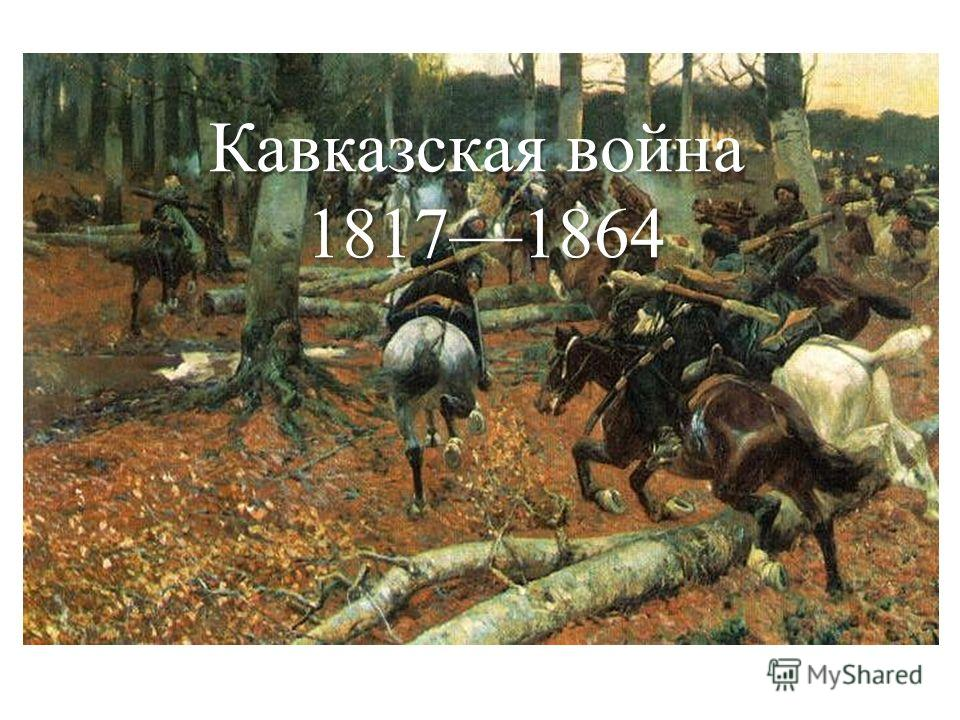 Кавказская война 18171864