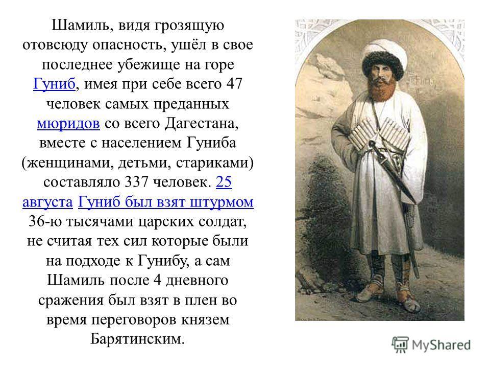 простой способ шамиль история россии доклад гитары