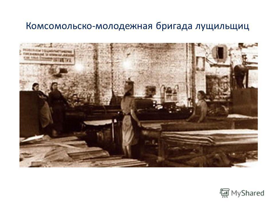 Комсомольско-молодежная бригада лущильщик