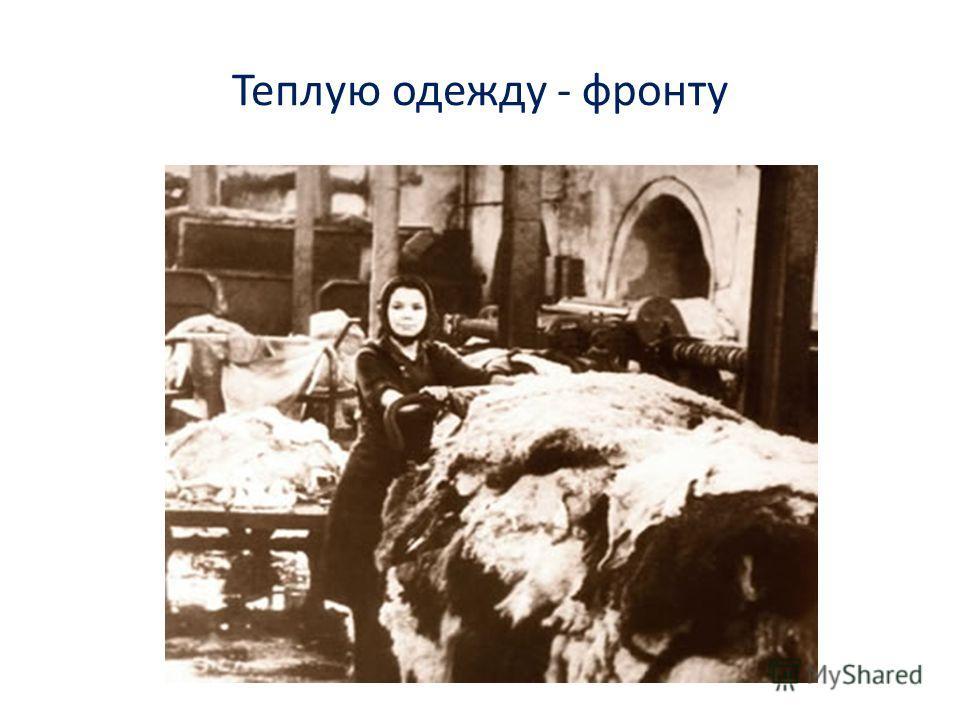 Теплую одежду - фронту