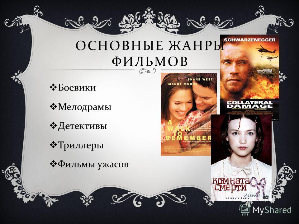 ОСНОВНЫЕ ЖАНРЫ ФИЛЬМОВ Боевики Мелодрамы Детективы Триллеры Фильмы ужасов