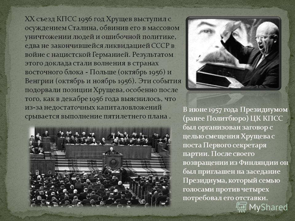XX съезд КПСС 1956 год Хрущев выступил с осуждением Сталина, обвинив его в массовом уничтожении людей и ошибочной политике, едва не закончившейся ликвидацией СССР в войне с нацистской Германией. Результатом этого доклада стали волнения в странах вост