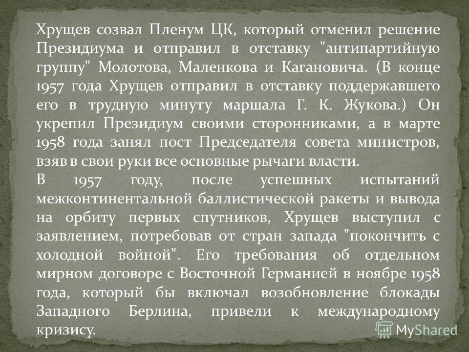 Хрущев созвал Пленум ЦК, который отменил решение Президиума и отправил в отставку