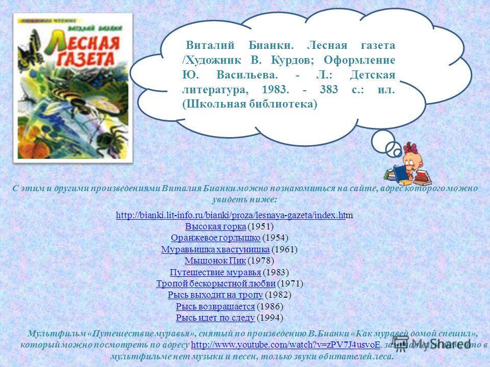 С этим и другими произведениями Виталия Бианки можно познакомиться на сайте, адрес которого можно увидеть ниже: http://bianki.lit-info.ru/bianki/proza/lesnaya-gazeta/index.hthttp://bianki.lit-info.ru/bianki/proza/lesnaya-gazeta/index.htm Высокая горк
