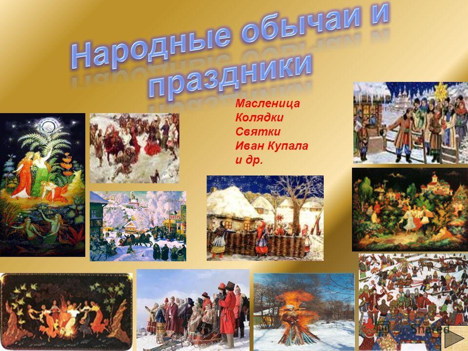 Масленица Колядки Святки Иван Купала и др.